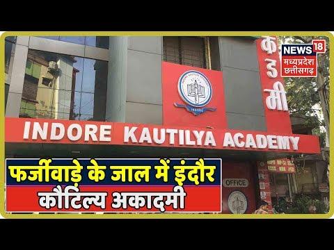 Indore | Indore Kautilya Academy के Office में Delhi की Team ने मारा छापा