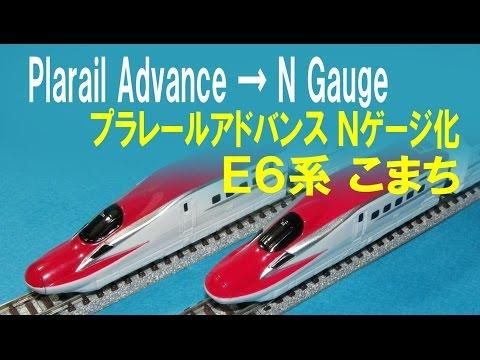 プラレールアドバンスNゲージ化 E6系こまち北海道新幹線H5系と連結走行 N scale shorty shinkansen E6 series
