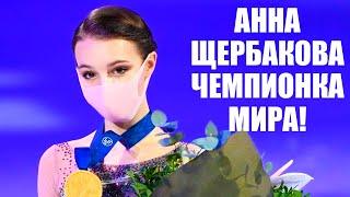 Фигурное катание Чемпионат мира 2021 Женщины Щербакова чемпионка мира Туктамышева 2 Трусова 3