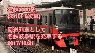 名鉄3300系(3310F 6次車) 回送列車として名鉄岐阜駅を発車する 2017/10/21
