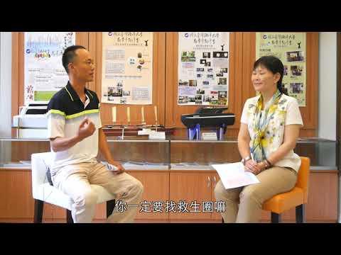 海洋人訪談 賴仁旺學長