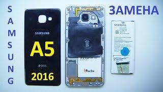 Замена Аккумулятора Samsung A5-2016 (A510F)
