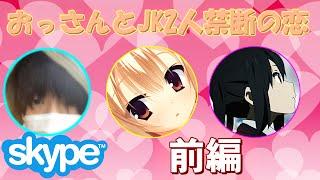 【ニコ生】Skype掲示版で彼女を作るRTA!おっさんとJK二人の禁断の恋!?前篇【#8】 thumbnail