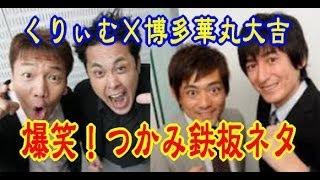 くりぃむしちゅーのラジオに博多華丸大吉がゲスト出演、営業とかの鉄板...