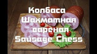 Колбаса Шахматная вареная , пошаговый рецепт приготовления,Sausage Chess boiled, step by step recipe