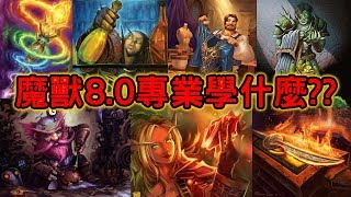 魔獸8.0專業技能指南(?)