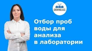 видео Анализ воды для водоочистки. Лекция 3 / Ochistkavodi.ru