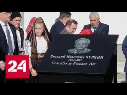В Сараево открыли памятник Виталию Чуркину: Спасибо за Русское Нет- Россия 24