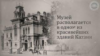 Государственный музей изобразительных искусств РТ открылся после реставрации