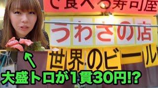 【噂の店】 京阪 寝屋川のまた行きたいお店No.1「かど寿司」さんへ thumbnail