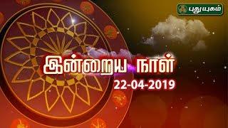 இன்றைய ராசிபலன்| Daily RasiPalan| 22/04/2019 | Puthuyugam TV