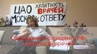 ПрезидентуРФ Вина врачей ЦАО Москва полная версия(, 2014-02-17T02:33:22.000Z)