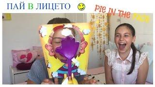 Пай в лицето/ Pie face/Erika Doumbova
