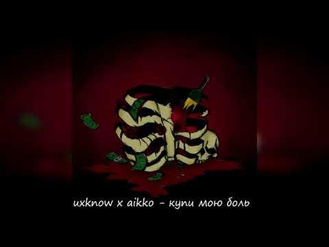 Uxknow X Aikko - купи мою боль