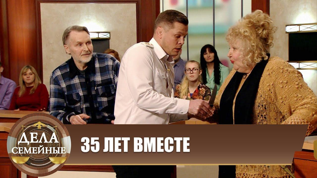35 лет вместе - Новые истории с Е. Кутьиной