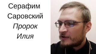Серафим Саровский,пророк Илия. Онлайн-трансляция Батюшка LOVE