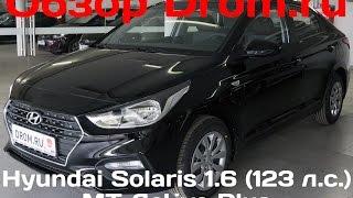 Hyundai Solaris 2017 1.6 (123 к. с.) MT Active Plus - відеоогляд