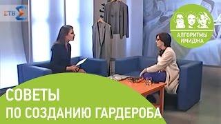 Самые важные советы по созданию гардероба от стилиста Зайцевой Светланы