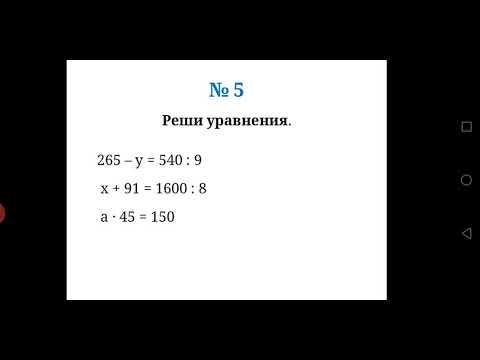 Итоговая контрольная работа по математике 4 А