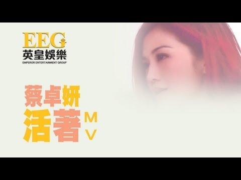 蔡卓妍 CHARLENE CHOI《活著》OFFICIAL官方完整版[HD][MV]