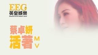 蔡卓妍 Charlene Choi《活著》[Official MV]