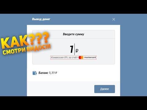 Лайфхак: Как выводить деньги с Qiwi Кошелька на карту MasterCard без комиссии.