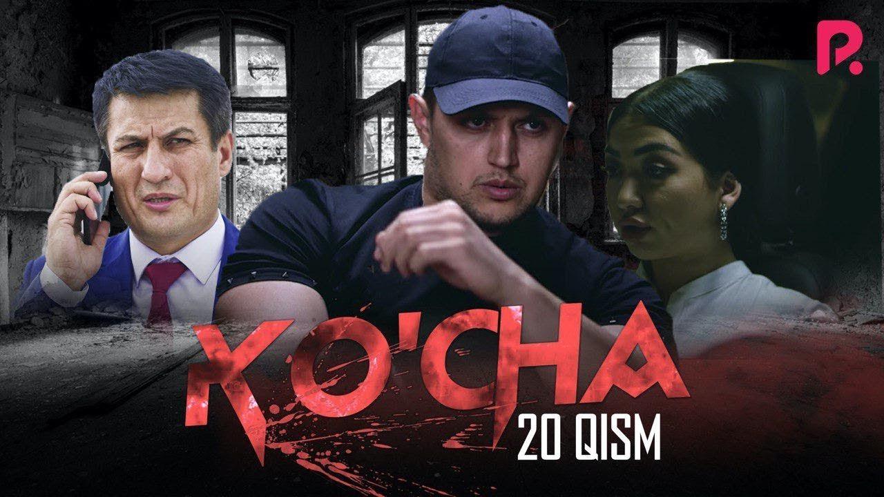 Ko'cha (o'zbek serial) | Куча (узбек сериал) 20-qism