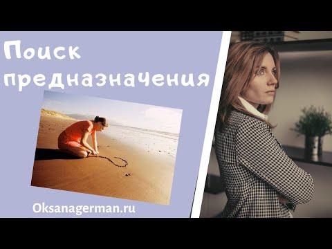 Оксана Герман - Предназначение. Поиск предназначения