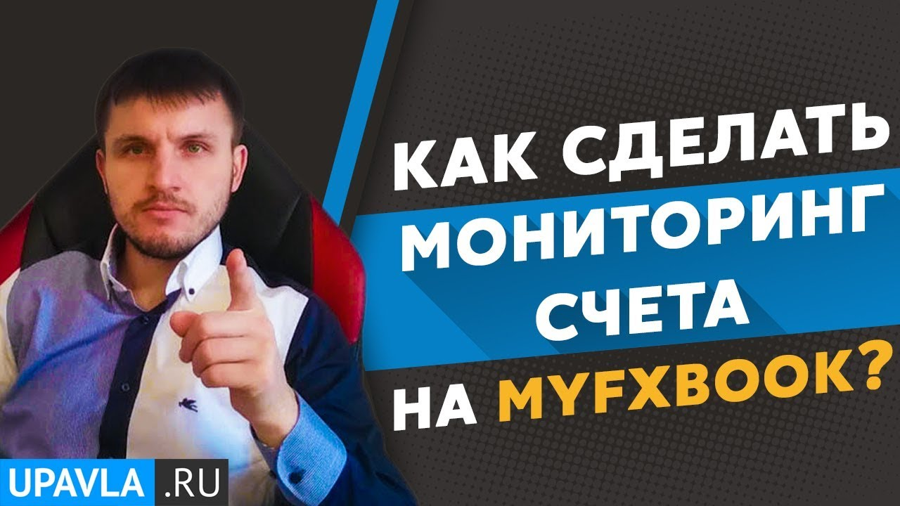 Как Сделать Мониторинг Своего Счета на MyFxBook? | Бинарные Опционы Мониторинг