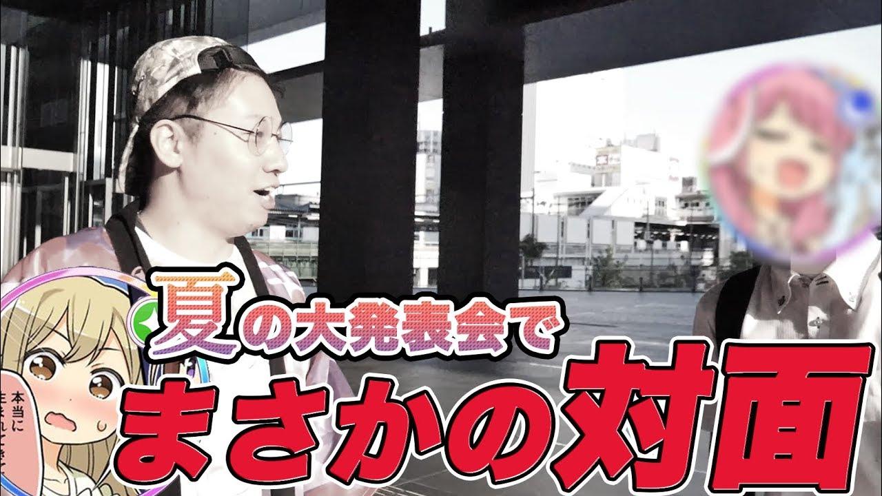 【念願の再会】バンドリ夏の大発表会2019でおっP師匠の〇〇が登場!【ガルパガチャ実況】