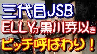 三代目JSBが女優・黒川芽以をビッチ呼ばわり!メンディーやELLYとどんな...