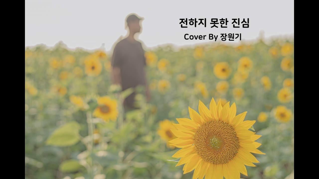 장원기 - 전하지 못한 진심 ( BTS.  원곡)