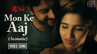 Download Mon Ke Aaj  SONG | Kuheli Bangla Movie | Indrasish Roy |  Kinjal | Dolaan MP3 song and Music Video