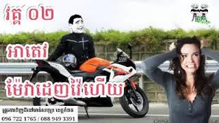 The Troll Cambodia | អាតេវ ម៉ែវាដេញវ៉ៃហើយ | Ah Tev Mae Vea Denh Vai Hery - Ah Tev Funny Clip 2018