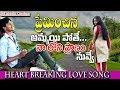 Naloni Pranam Nuvve Love Song || Heart Breaking Telugu Love Songs  ||  Love Failure Songs