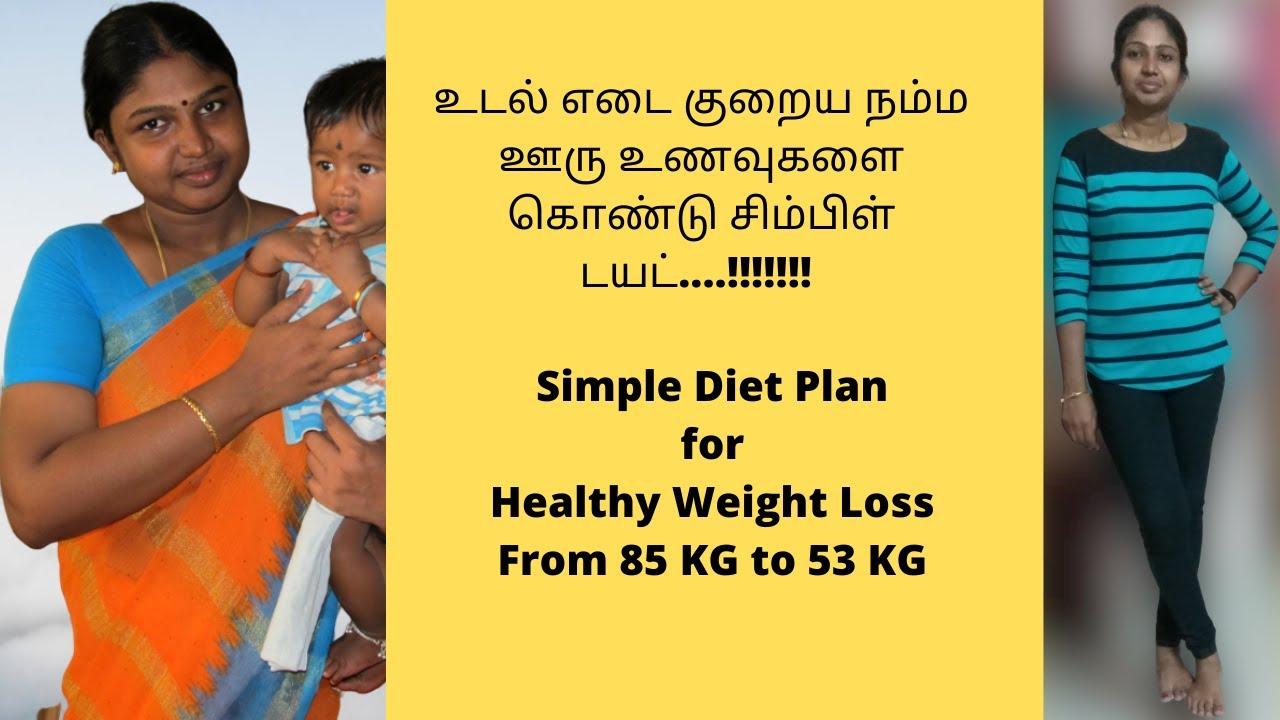 #Healthy Diet Plan | My Weight lose diet chart | நம்ம ஊரு உணவுகளை கொண்டு சிம்பிள் டயட்..!!!