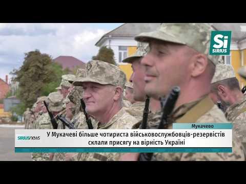 У Мукачеві військові-резервісти склали присягу