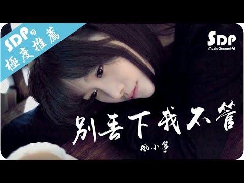 風小箏 - 別丟下我不管「高音質 x 動態歌詞 Lyrics」♪ SDPMusic ♪