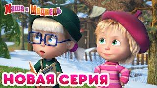 Маша и Медведь НОВАЯ СЕРИЯ Первая ласточка Коллекция мультиков