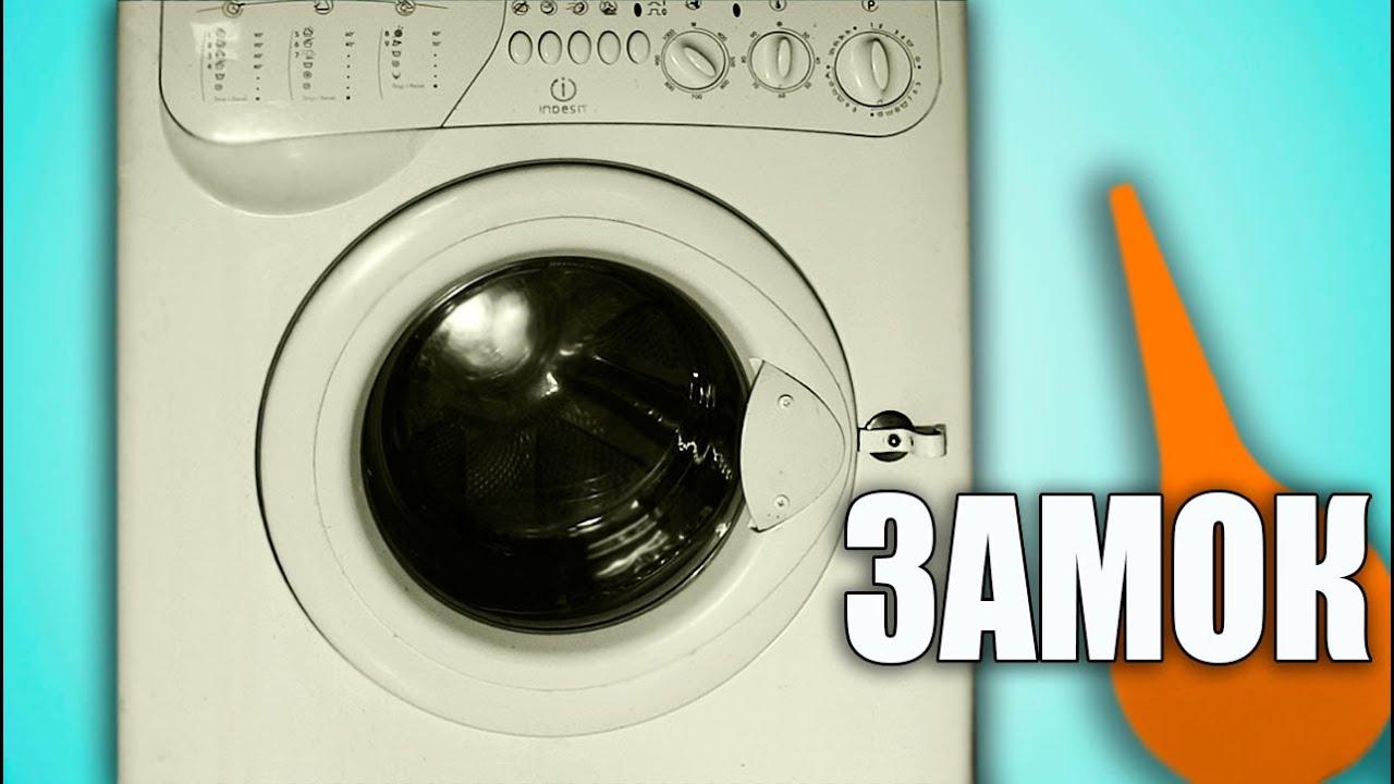 vestel стиральная машина инструкция как снять замок
