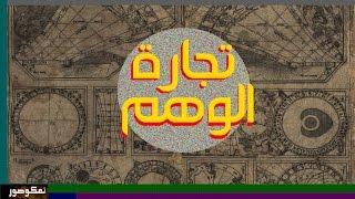 ( Witchcraft ) نمكوصور | السحر في السعودية