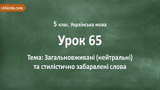 #65 Загальновживані та стилістично забарвлені слова. Відеоурок з української мови 5 клас