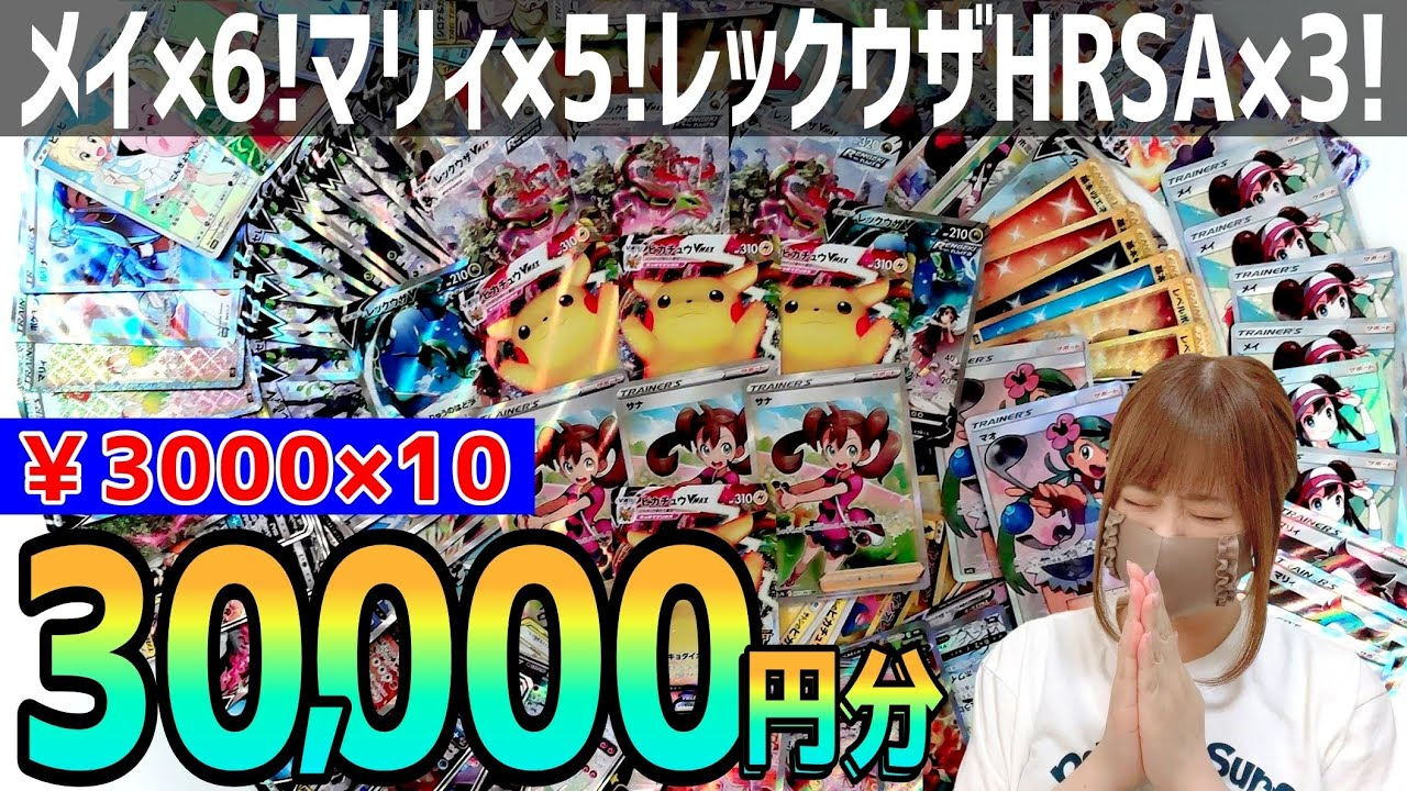 【ポケカ】新規開拓でオリパ3万円開封【ポケモンカード】