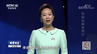 《法律讲堂(生活版)》 20190623 夫妻生怨被利用| CCTV社会与法