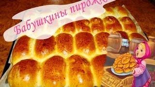 Бабушкины пирожки с начинкой из солёных огурцов!!! (очень вкусные)
