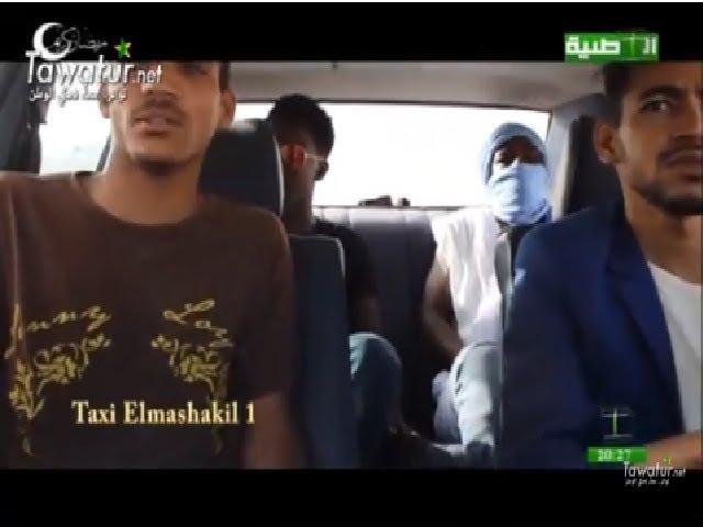 Taxi Elmashakil 1  |  رمضان 2017 |  قناة الوطنية