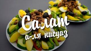 Салат а-ля нисуаз