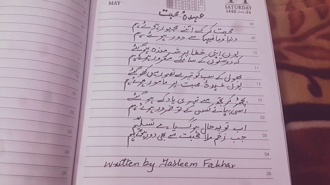 Ohda in urdu