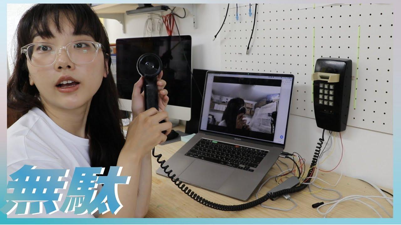 ZOOMをガチャ切りできる受話器デバイスを発明した