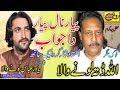 Piyar Nal Piyar Da Jawab - Allah Ditta Loony wala - Yawar abbas Loony Wala- Rohi Rang Production